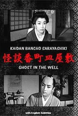 Постер фильма Призрак в колодце (1957)