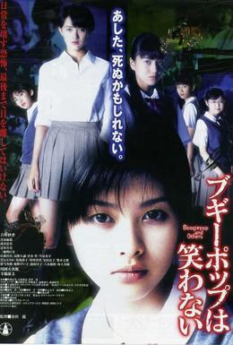 Постер фильма Бугипоп и другие (2000)