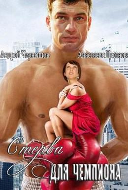 Постер фильма Стерва для чемпиона (2010)
