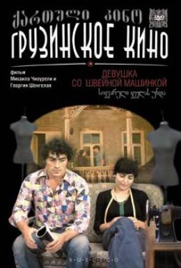 Постер фильма Девушка со швейной машинкой (1980)