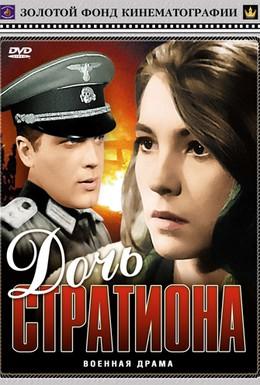 Постер фильма Дочь Стратиона (1964)