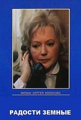 Постер фильма Радости земные (1988)