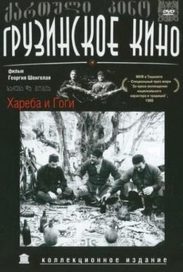 Постер фильма Хареба и Гоги (1987)