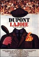 Дюпон Лажуа (1975)
