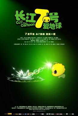 Постер фильма Седьмой 2 (2010)