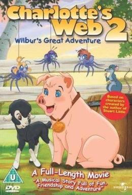 Постер фильма Паутина Шарлотты 2: Великое приключение Уилбура (2003)