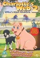 Паутина Шарлотты 2: Великое приключение Уилбура (2003)