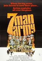 Армия семерых бойцов (1976)