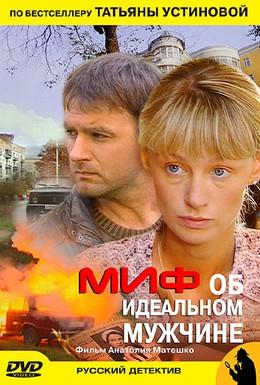 Постер фильма Миф об идеальном мужчине (2005)