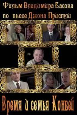 Постер фильма Время и семья Конвей (1984)