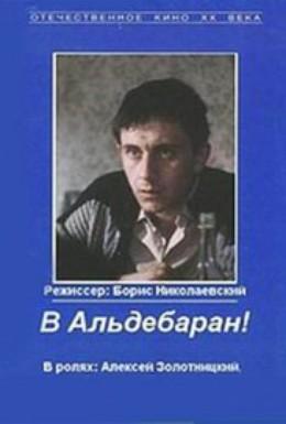 Постер фильма В Альдебаран! (1989)