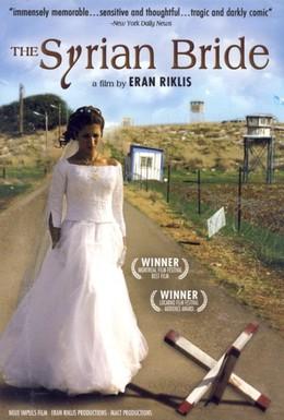 Постер фильма Сирийская невеста (2004)