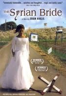 Сирийская невеста (2004)