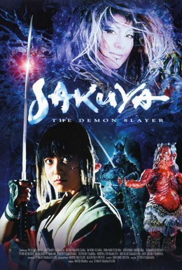 Постер фильма Сакуя: Убийца демонов (2000)