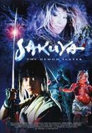 Сакуя: Убийца демонов (2000)