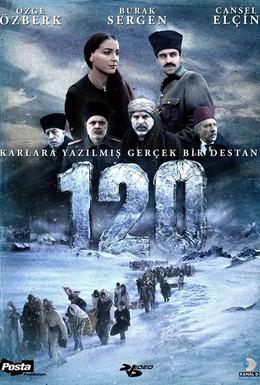 Постер фильма Сто двадцать (2008)