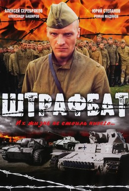Постер фильма Штрафбат (2004)