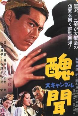 Постер фильма Скандал (1950)