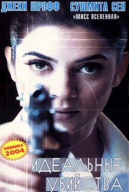 Постер фильма Идеальные убийства (2003)