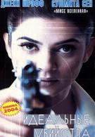 Идеальные убийства (2003)