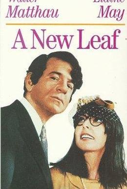 Постер фильма Новый лист (1971)