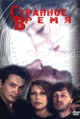 Постер фильма Странное время (1997)