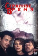 Странное время (1997)
