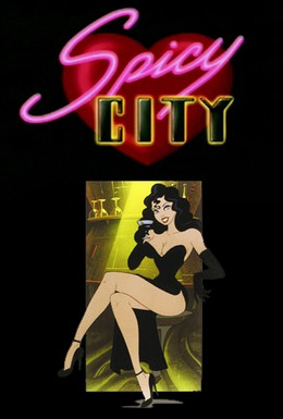 Постер фильма Спайси Сити (1997)