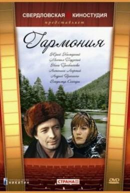 Постер фильма Гармония (1977)