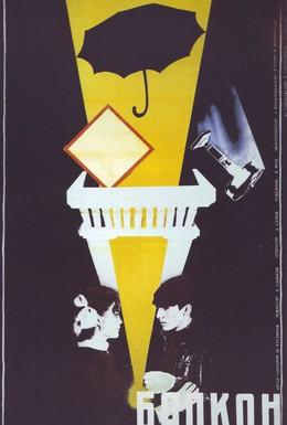 Постер фильма Балкон (1988)