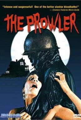 Постер фильма Незнакомец (1981)