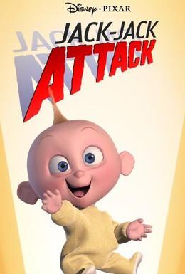Постер фильма Джек-Джек атакует (2005)