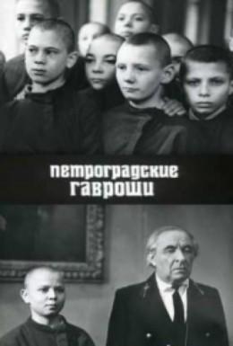 Постер фильма Петроградские Гавроши (1987)