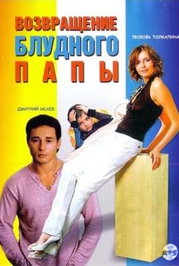 Постер фильма Возвращение блудного папы (2006)