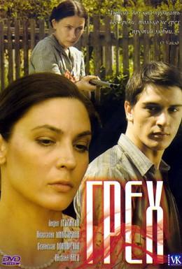 Постер фильма Грех (2007)
