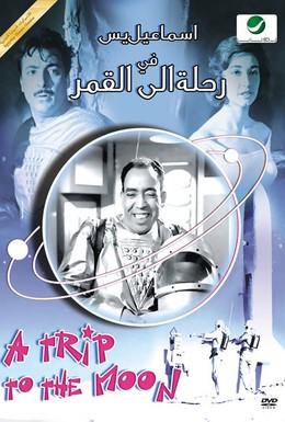 Постер фильма Путешествие на Луну (1959)