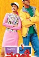 Вамси (2000)