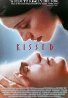 Поцелуй со смертью (1996)