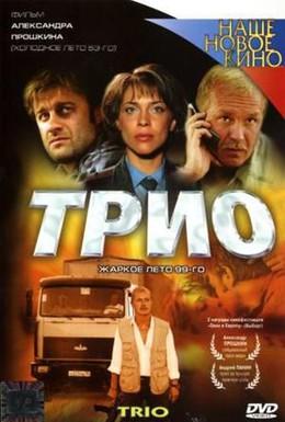 Постер фильма Трио (2002)