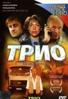 Трио (2002)