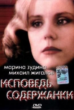 Постер фильма Исповедь содержанки (1992)