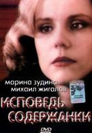 Исповедь содержанки (1992)