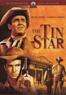 Жестяная звезда (1957)