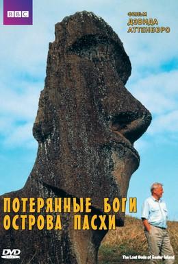 Постер фильма BBC: Потерянные Боги Острова Пасхи (2000)