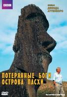 BBC: Потерянные Боги Острова Пасхи (2000)