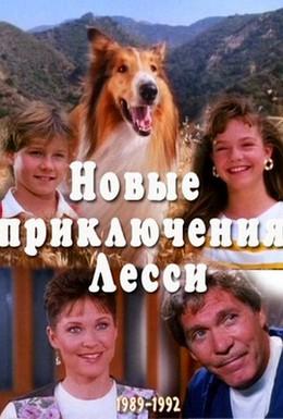 Постер фильма Новые приключения Лэсси (1989)
