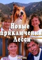Новые приключения Лэсси (1989)