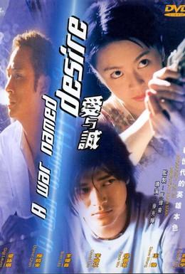 Постер фильма Желанная война (2000)