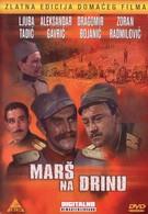 Марш на Дрину (1964)
