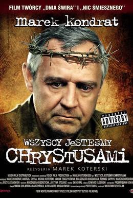 Постер фильма Мы все Христы (2006)